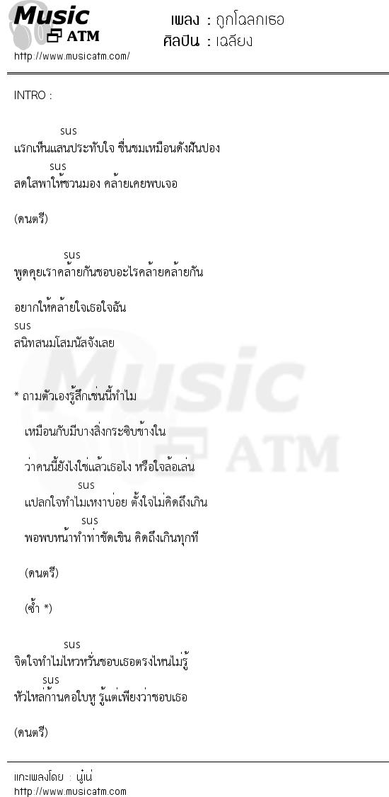 ถูกโฉลกเธอ | เพลงไทย