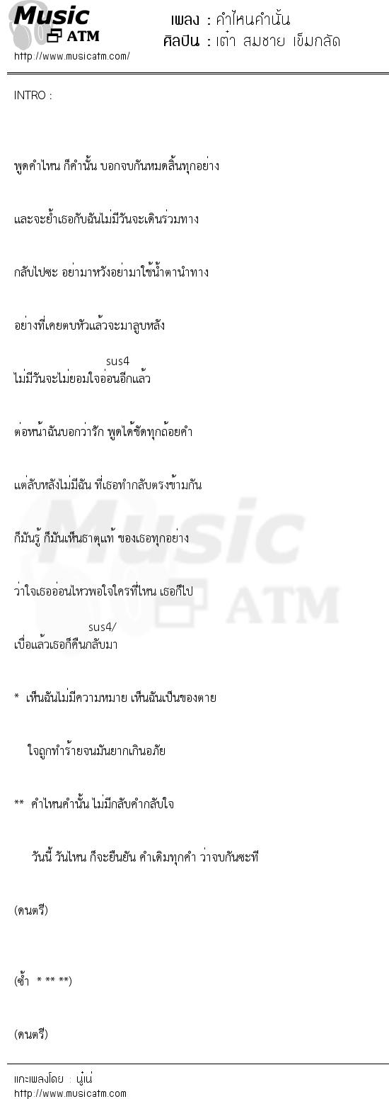 คำไหนคำนั้น   เพลงไทย