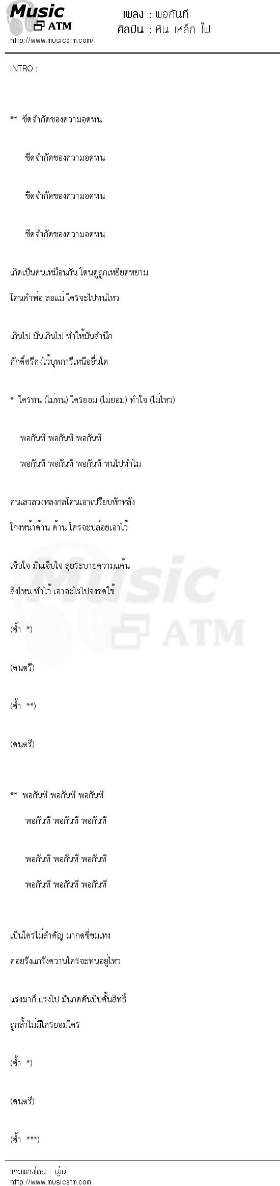 พอกันที   เพลงไทย