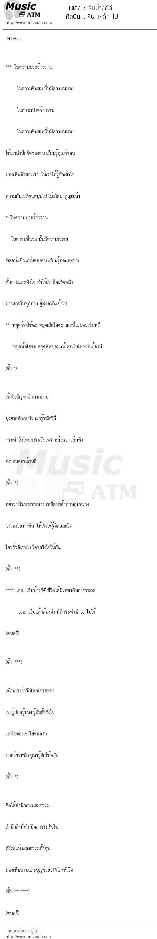 เจ็บบ้างก็ดี   เพลงไทย