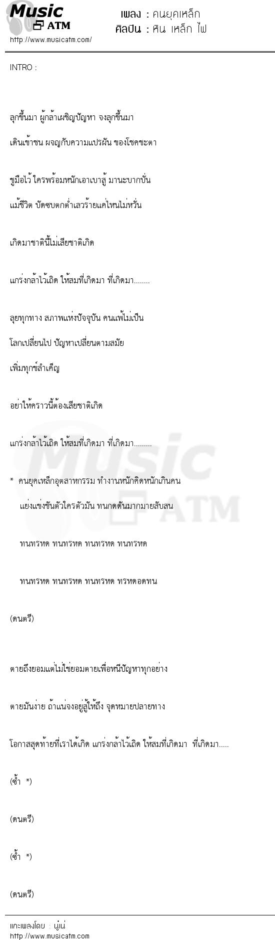คนยุคเหล็ก | เพลงไทย