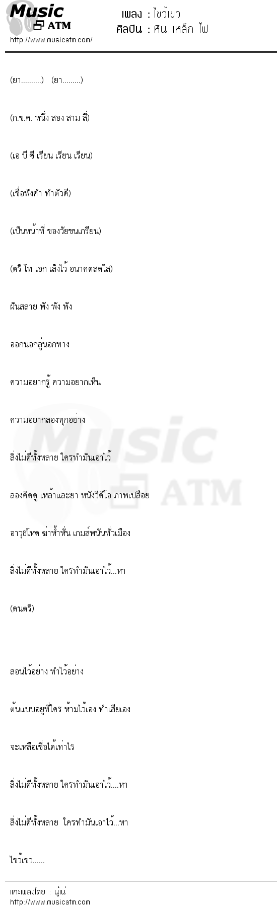 ไขว้เขว   เพลงไทย