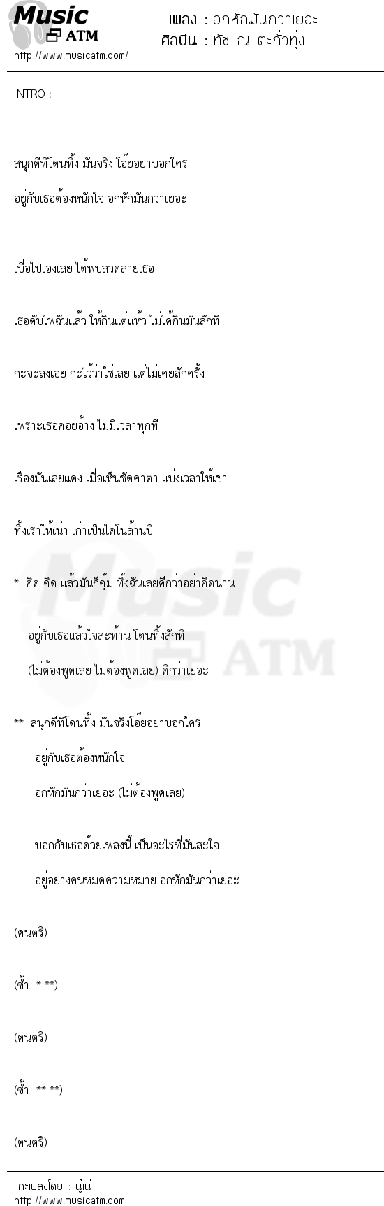 เนื้อเพลง อกหักมันกว่าเยอะ - ทัช ณ ตะกั่วทุ่ง   เพลงไทย