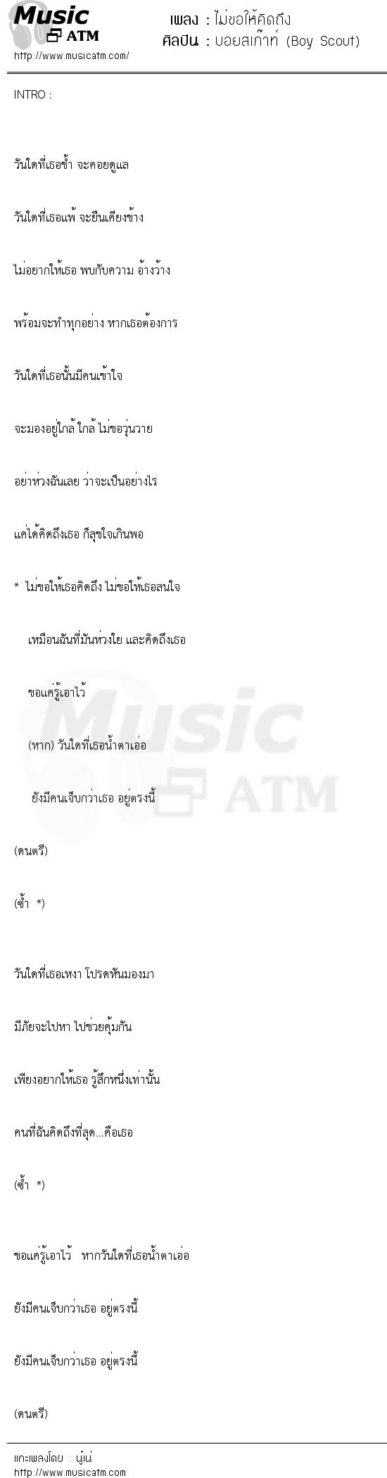 ไม่ขอให้คิดถึง   เพลงไทย