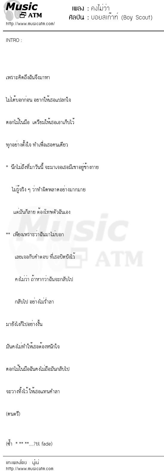 คงไม่ว่า | เพลงไทย