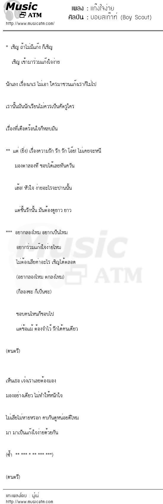แก๊งใจง่าย   เพลงไทย