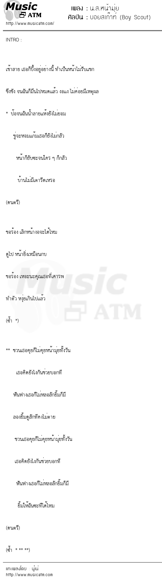 น.ส.หน้ามุ่ย | เพลงไทย