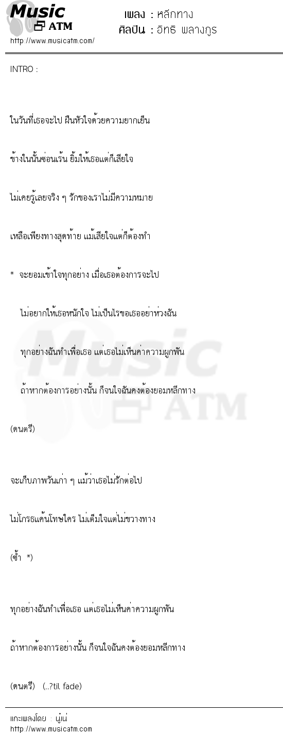 หลีกทาง | เพลงไทย