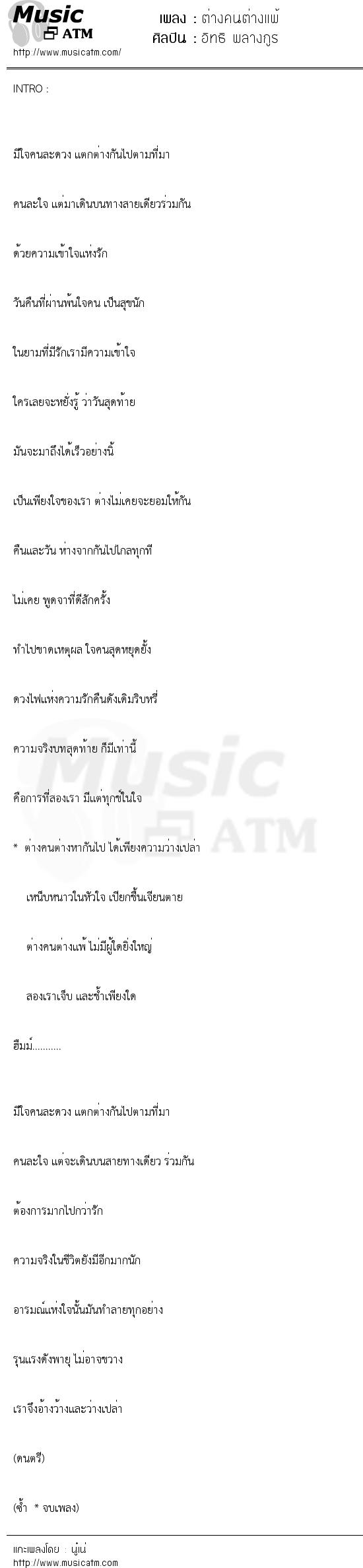 ต่างคนต่างแพ้   เพลงไทย