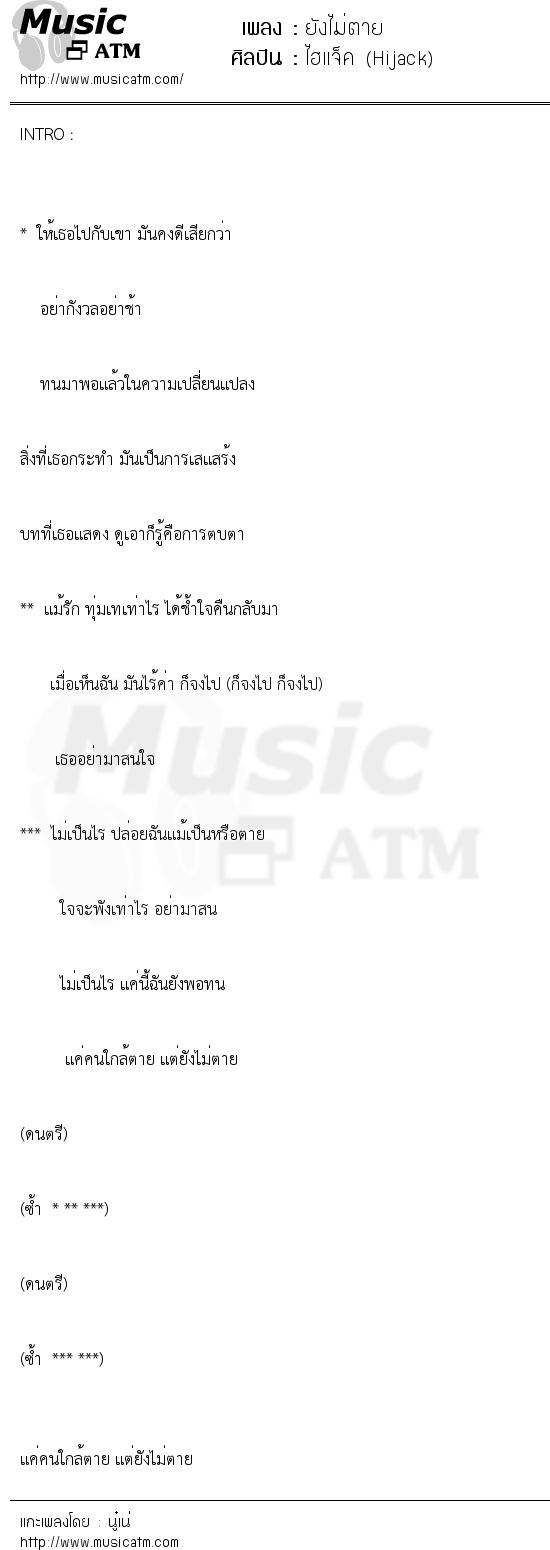 ยังไม่ตาย | เพลงไทย