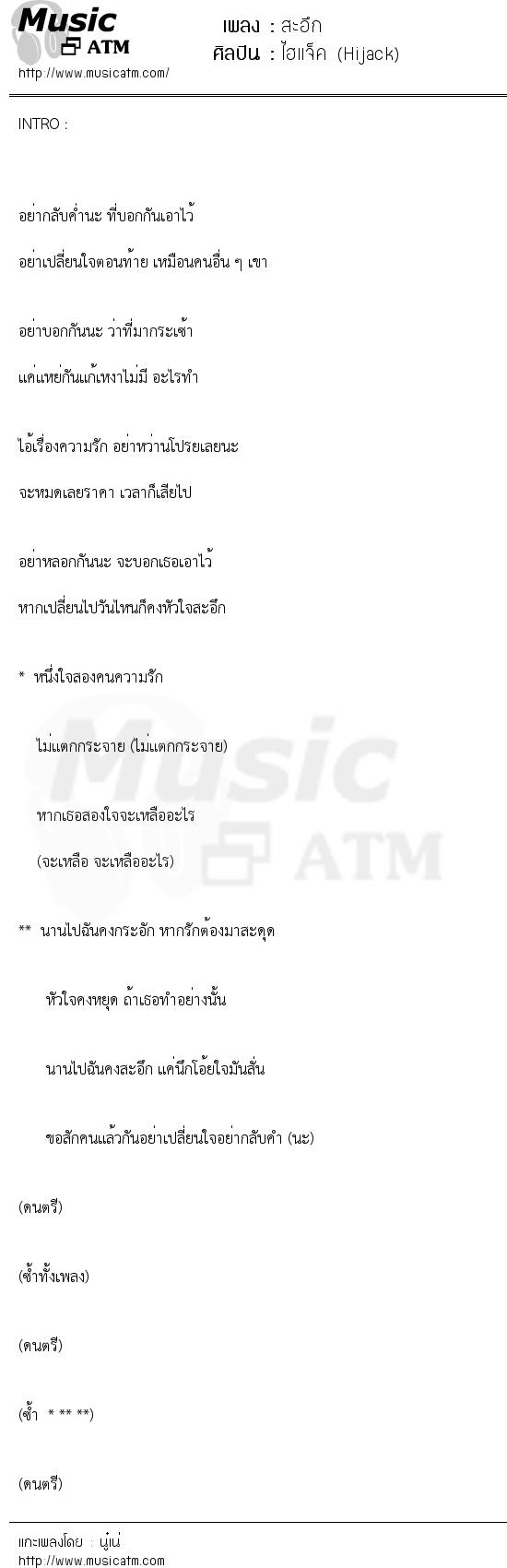 สะอึก | เพลงไทย