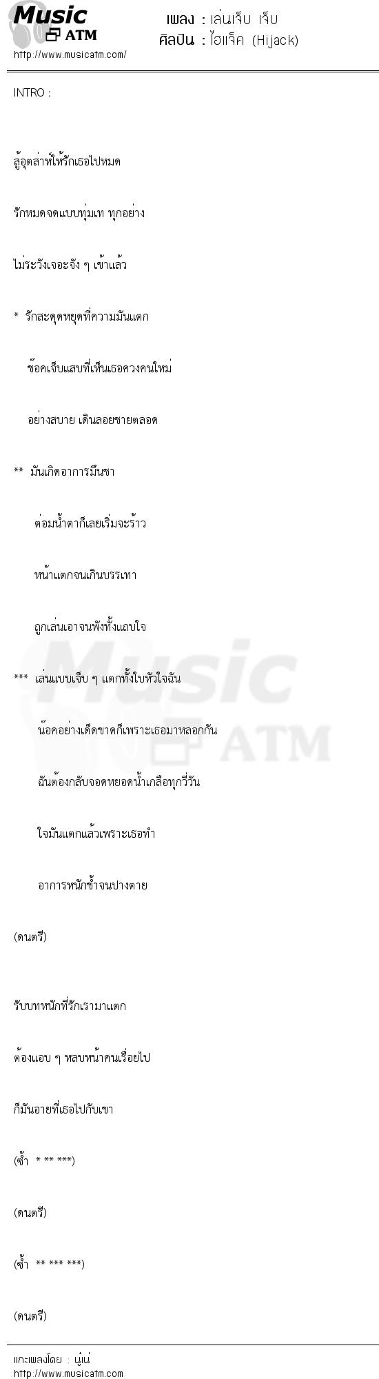 เล่นเจ็บ เจ็บ | เพลงไทย