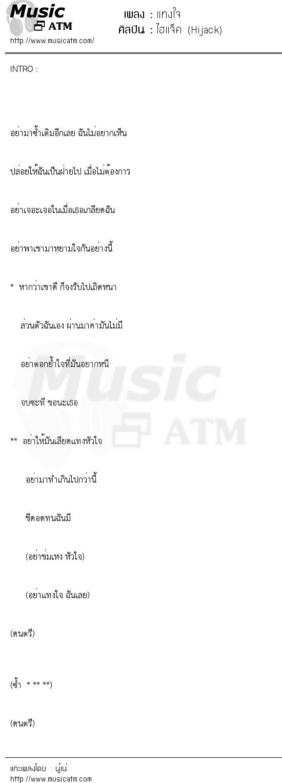 แทงใจ   เพลงไทย