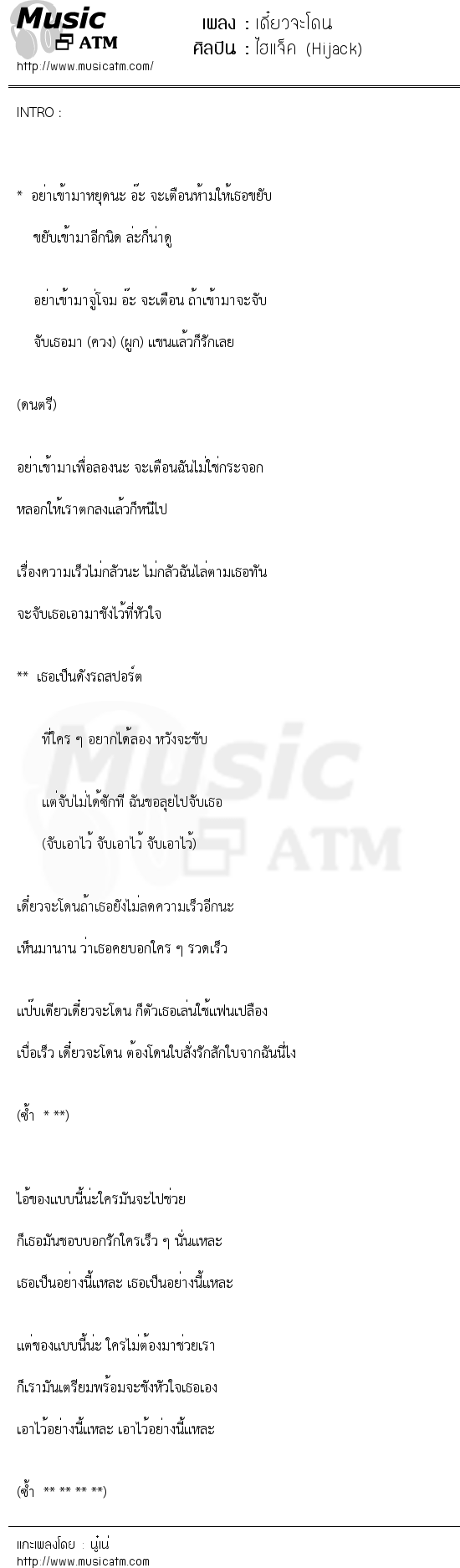 เนื้อเพลง เดี๋ยวจะโดน - ไฮแจ็ค (Hijack)   เพลงไทย