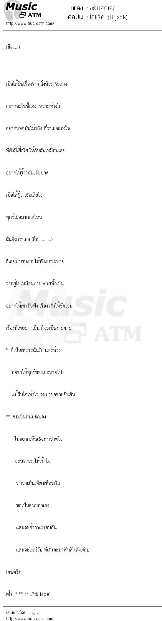 ขอบอกเอง   เพลงไทย