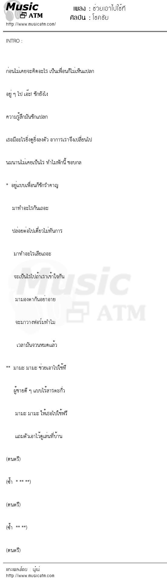 ช่วยเอาไปใช้ที | เพลงไทย