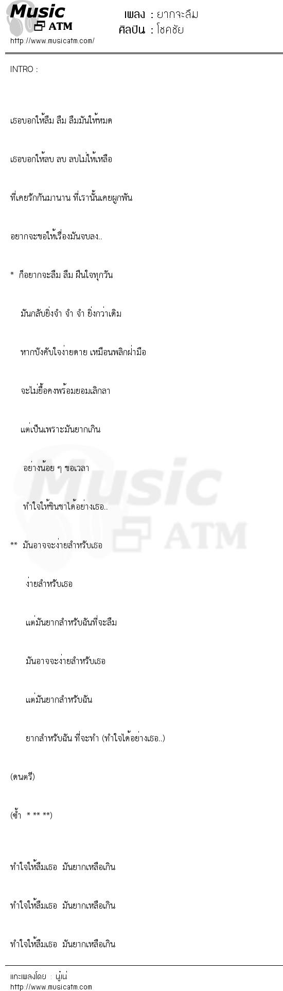 ยากจะลืม | เพลงไทย