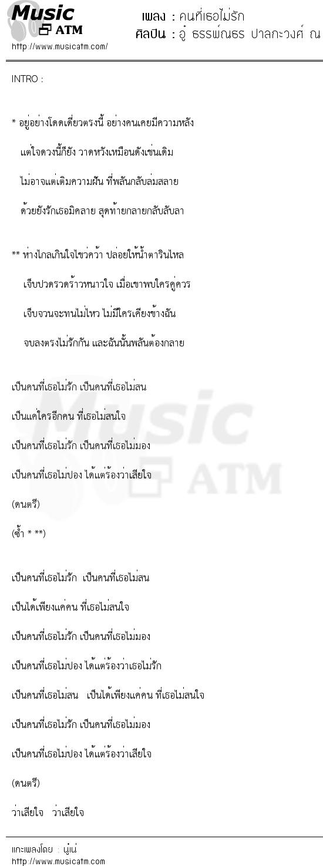 คนที่เธอไม่รัก | เพลงไทย