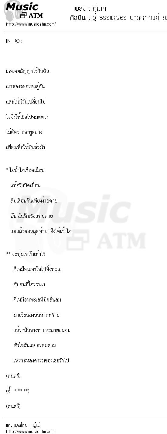 ทุ่มเท | เพลงไทย