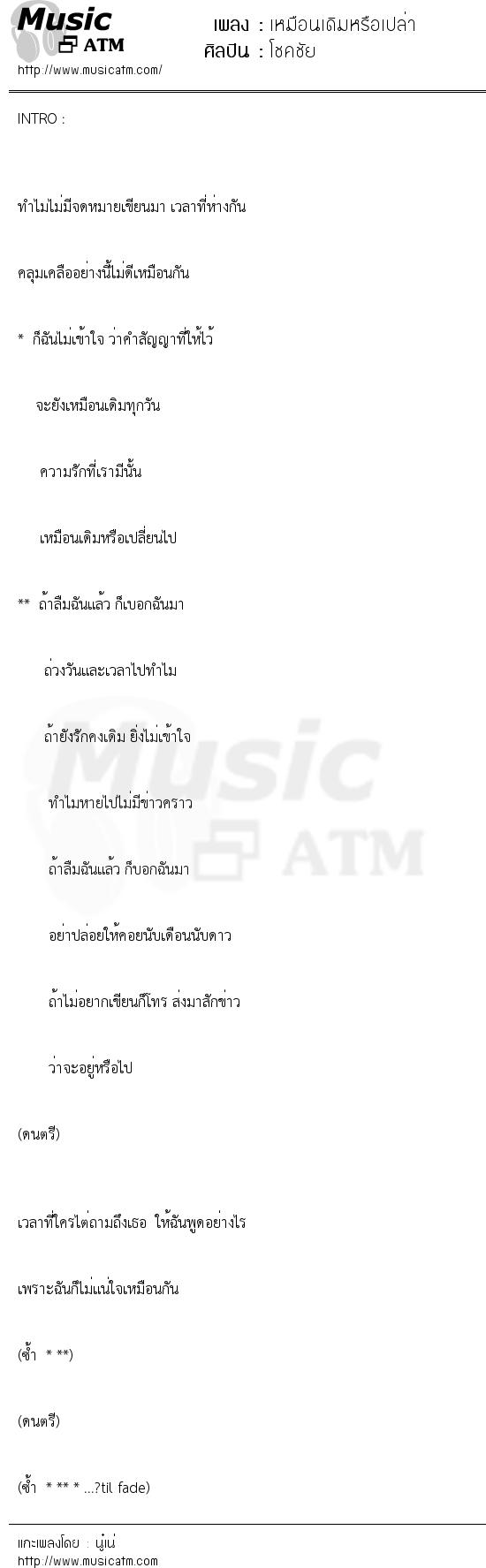เหมือนเดิมหรือเปล่า | เพลงไทย