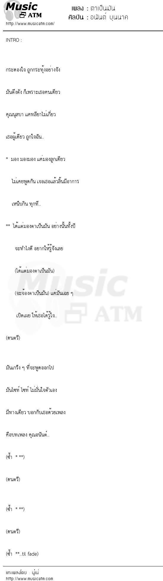 ตาเป็นมัน   เพลงไทย