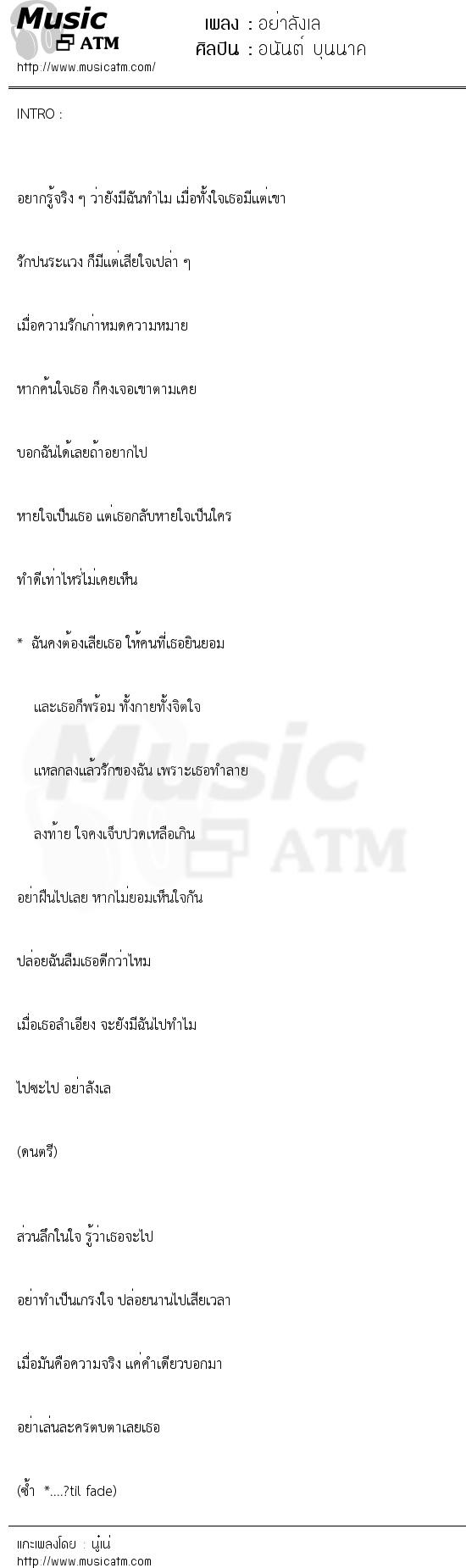 อย่าลังเล | เพลงไทย