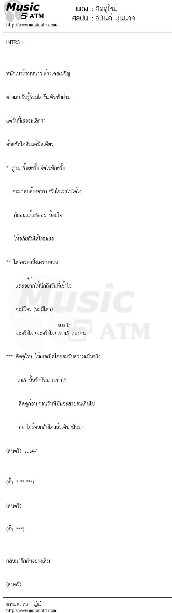 คิดดูใหม่ | เพลงไทย