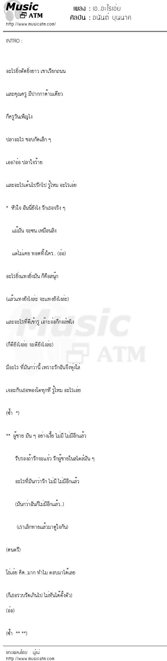 เอ..อะไรเอ่ย   เพลงไทย