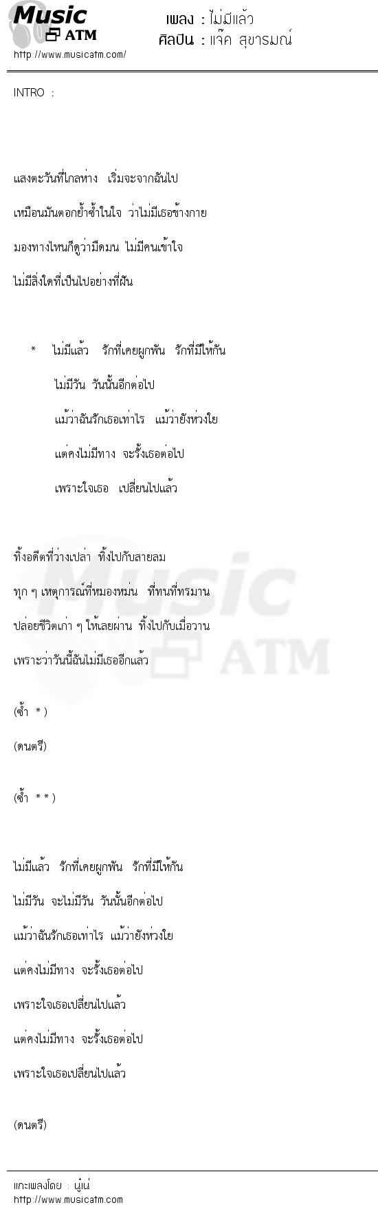 เนื้อเพลง ไม่มีแล้ว - แจ๊ค สุขารมณ์ | เพลงไทย