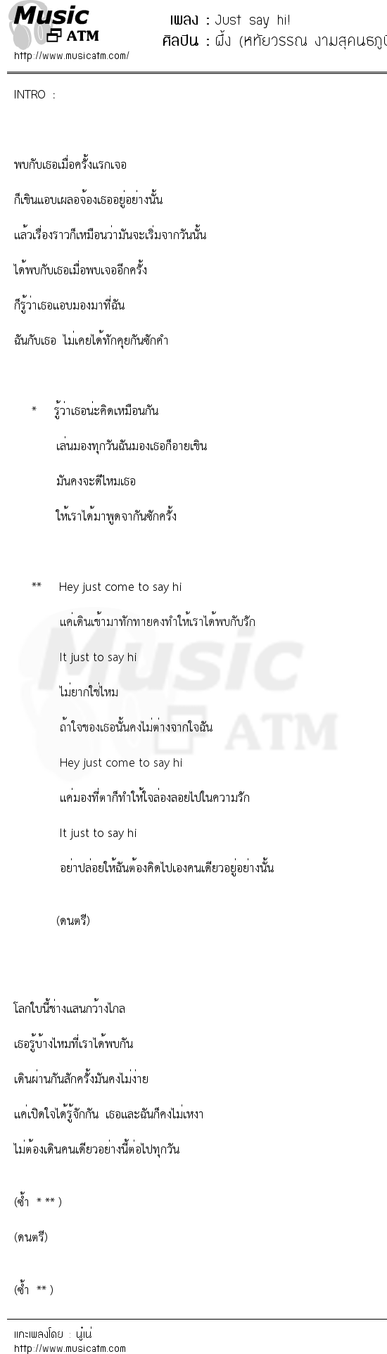 เนื้อเพลง Just say hi! - ผึ้ง (หทัยวรรณ งามสุคนธภูษิต)   เพลงไทย
