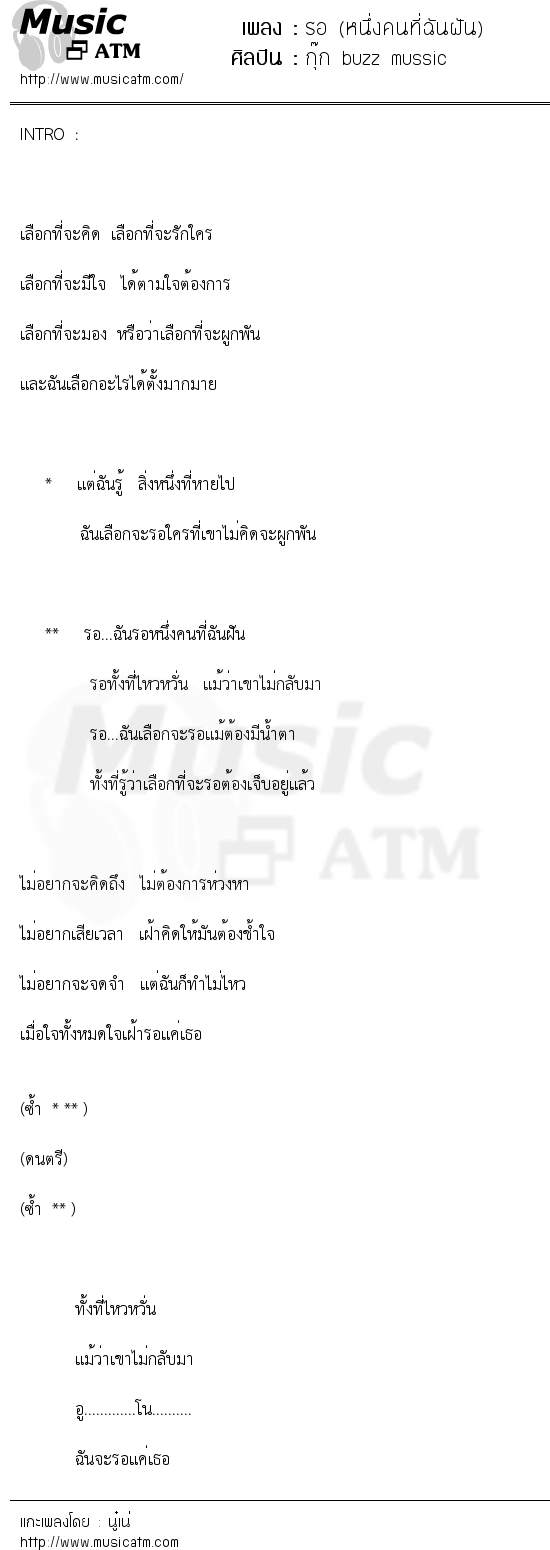 รอ (หนึ่งคนที่ฉันฝัน)   เพลงไทย