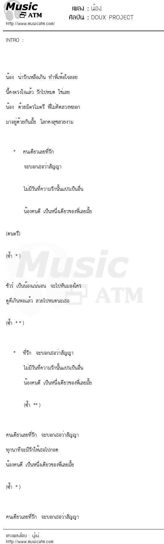 น้อง   เพลงไทย