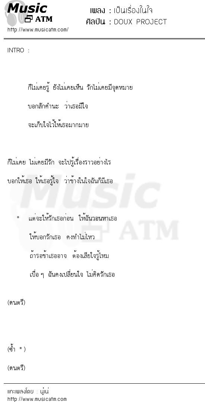 เป็นเรื่องในใจ   เพลงไทย