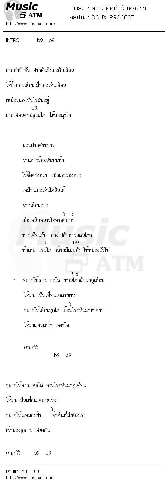 ความคิดถึงฉันคือดาว | เพลงไทย