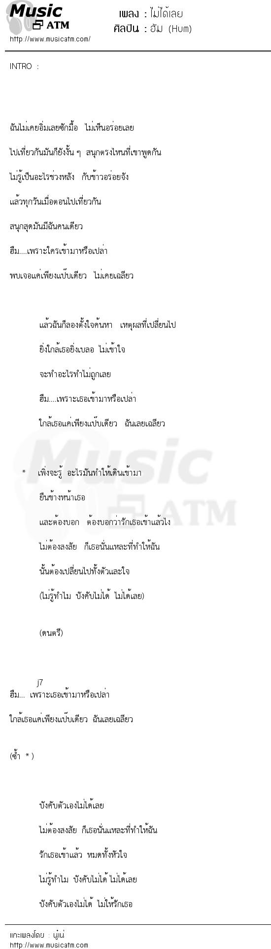 เนื้อเพลง ไม่ได้เลย - ฮัม (Hum) | เพลงไทย