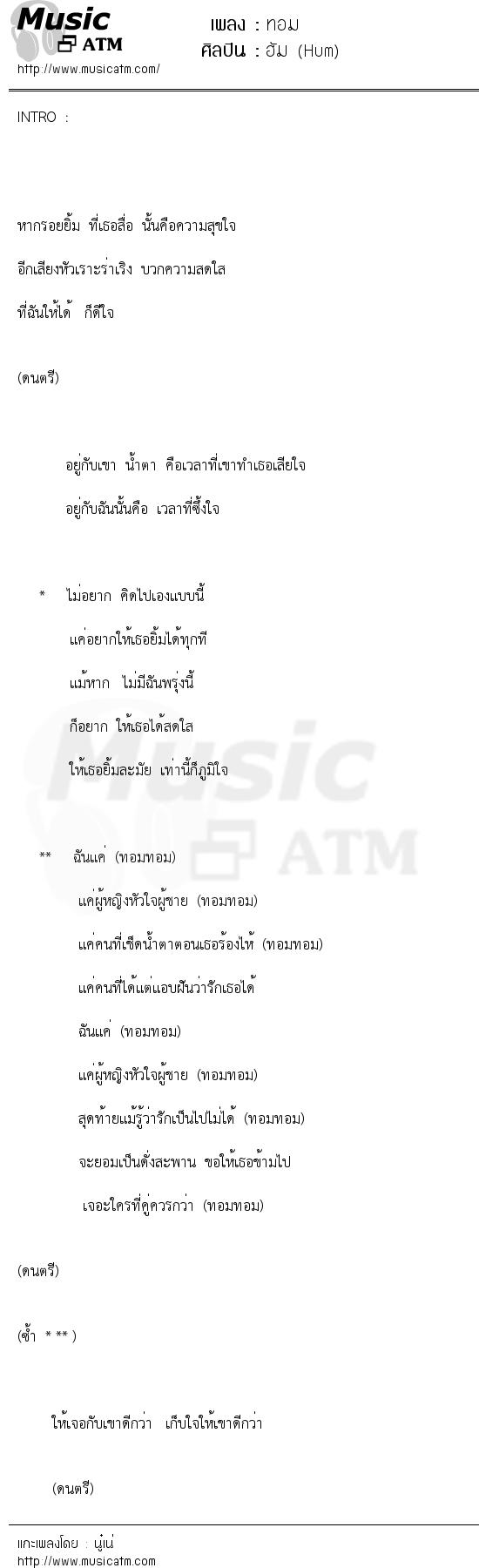 ทอม | เพลงไทย