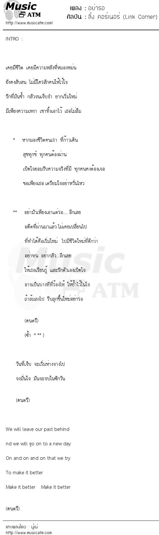 เนื้อเพลง อย่ารอ - ลิ้ง คอร์เนอร์ (Link Corner) | เพลงไทย