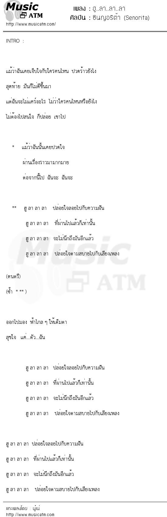 ฮู..ลา..ลา..ลา   เพลงไทย