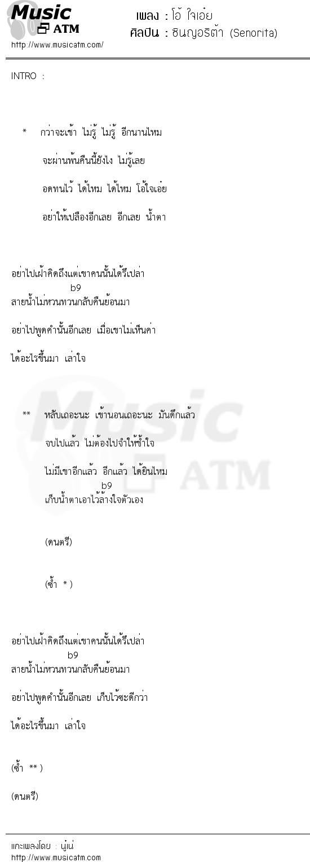 โอ้ ใจเอ๋ย | เพลงไทย