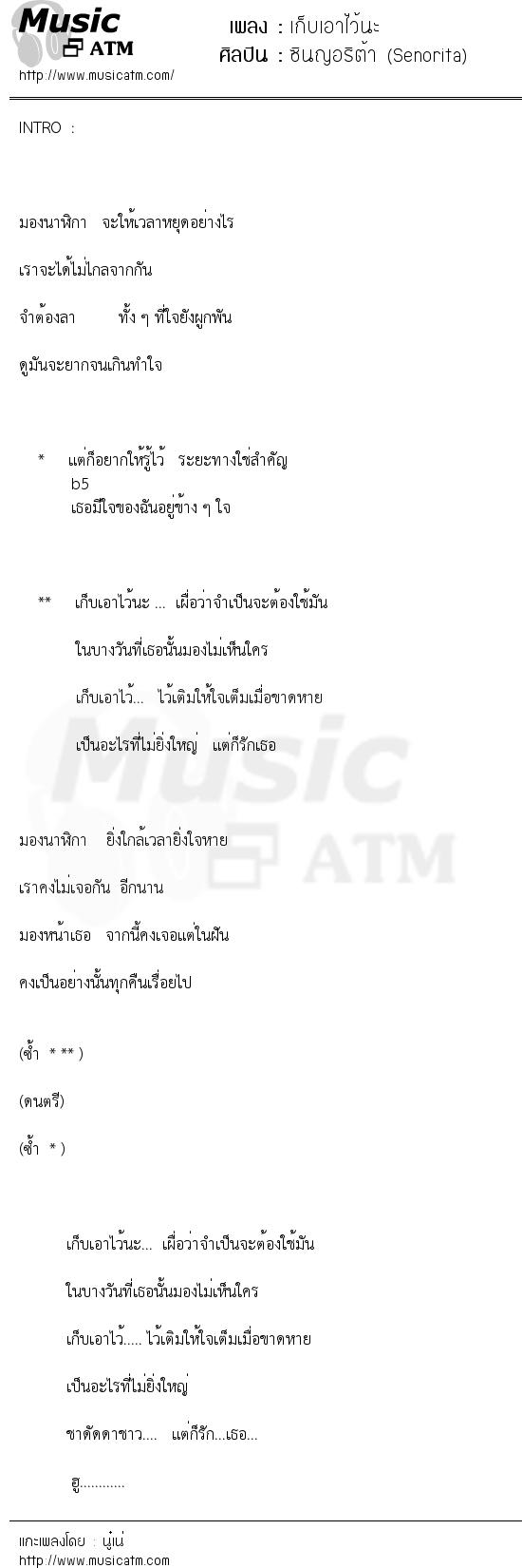 เนื้อเพลง เก็บเอาไว้นะ - ซินญอริต้า (Senorita)   เพลงไทย