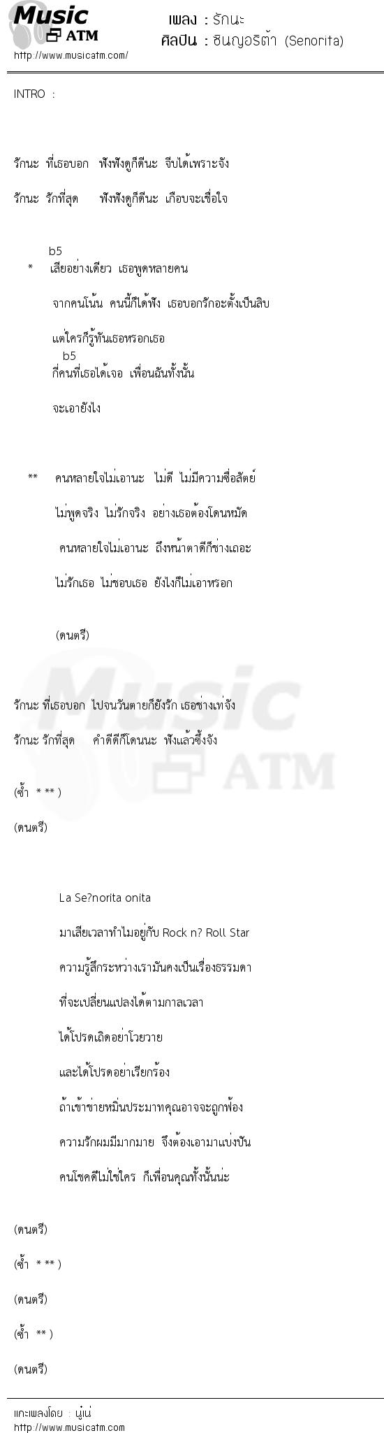เนื้อเพลง รักนะ - ซินญอริต้า (Senorita) | เพลงไทย