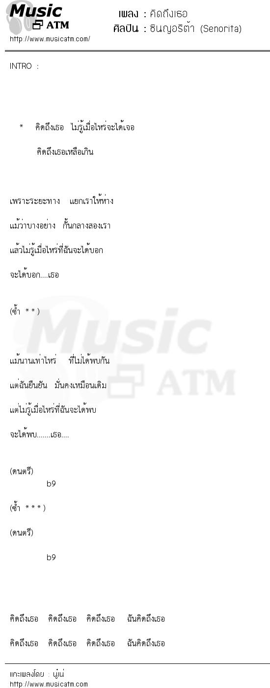 คิดถึงเธอ | เพลงไทย