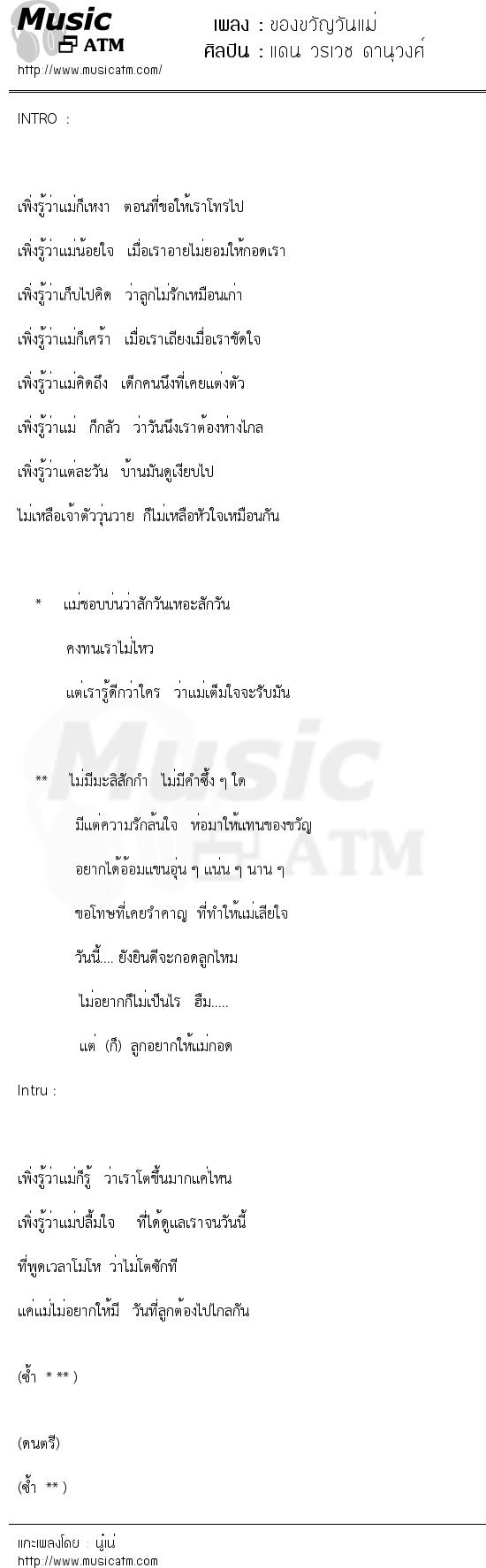 ของขวัญวันแม่   เพลงไทย