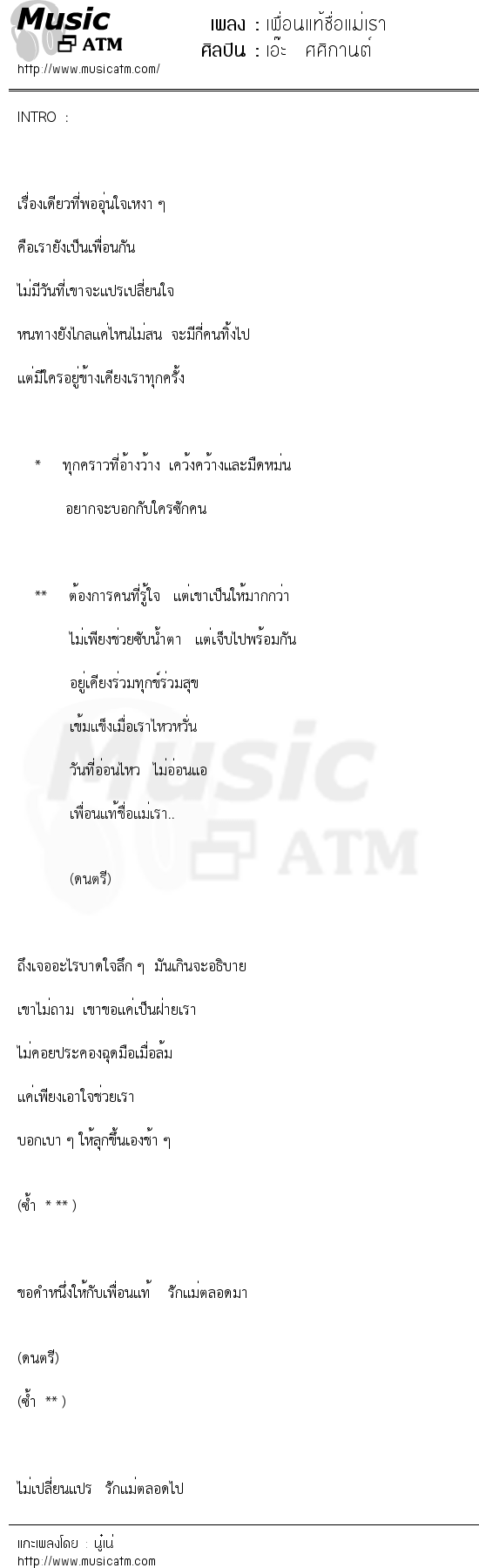 เนื้อเพลง เพื่อนแท้ชื่อแม่เรา - เอ๊ะ ศศิกานต์   เพลงไทย