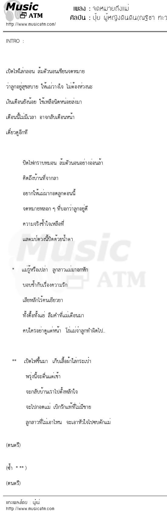 จดหมายถึงแม่   เพลงไทย