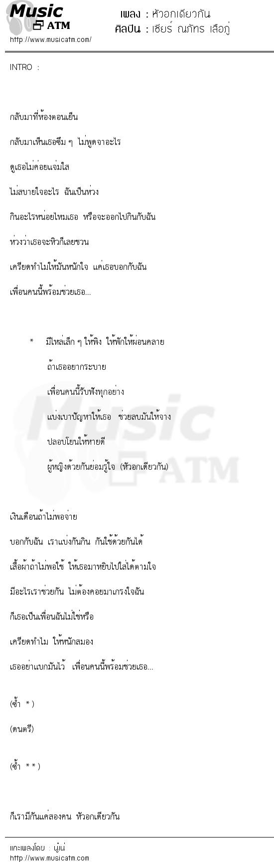 เนื้อเพลง หัวอกเดียวกัน - เซียร์ ณภัทร เสือภู่ | เพลงไทย
