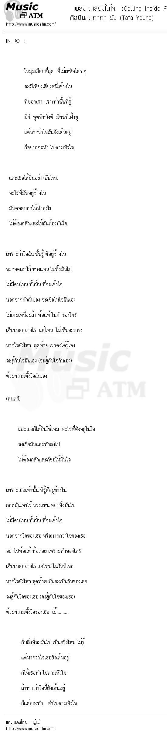 เสียงในใจ  (Calling Inside Feat. B5)   เพลงไทย