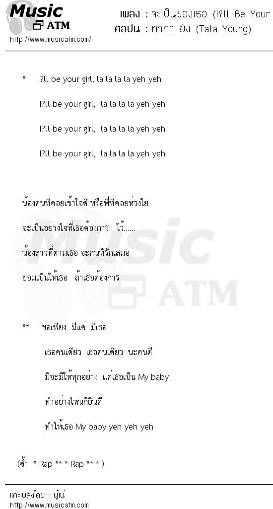 จะเป็นของเธอ (I?ll Be Your Girl feat. AJay)   เพลงไทย