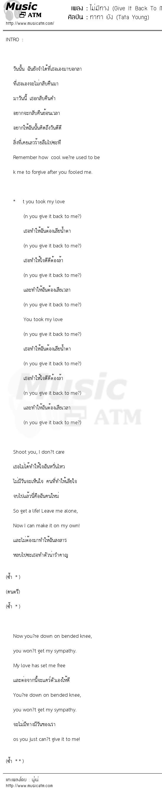 เนื้อเพลง ไม่มีทาง (Give It Back To Me) - ทาทา ยัง (Tata Young) | เพลงไทย