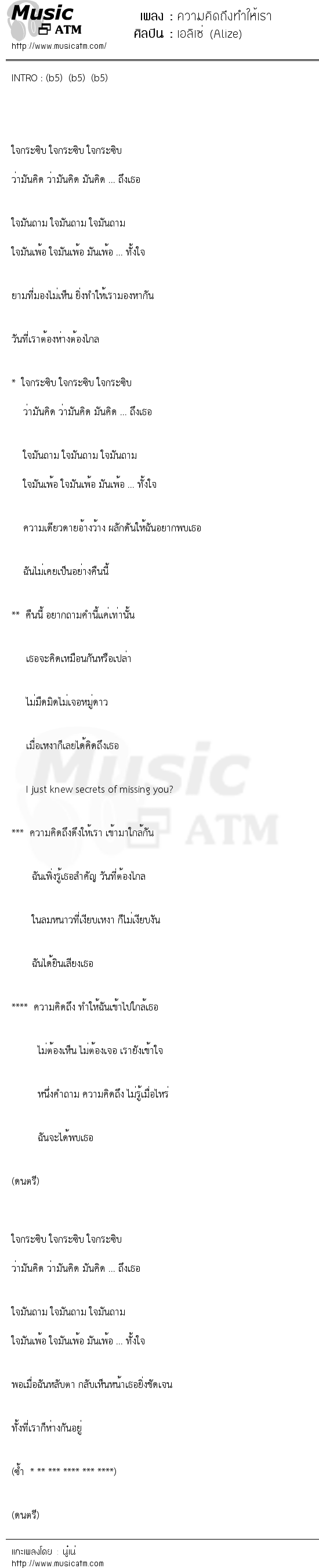ความคิดถึงทำให้เรา   เพลงไทย